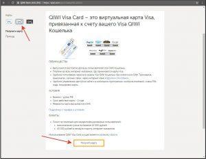 Получить Qiwi Visa Card