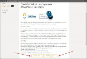 Покупка виртуальной карты Qiwi