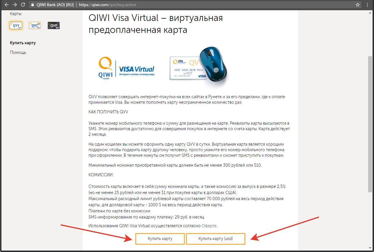 Как сделать себе виртуальный номер телефона