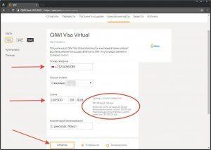 Сделать виртуальную карту Qiwi
