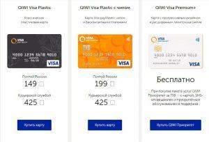 Варианты Qiwi Visa Plastic