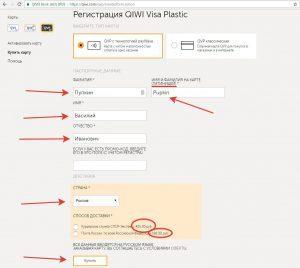 Как сделать карту Qiwi Visa Plastic