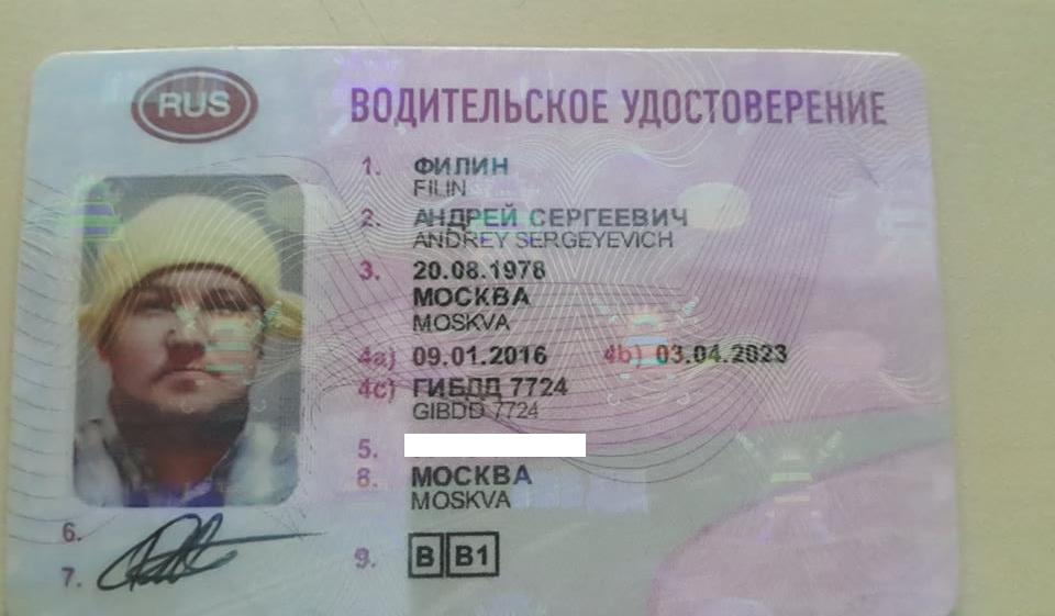 Водительские права ГИБДД РФ